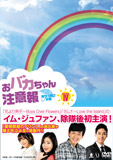 おバカちゃん注意報DVD-BOX4