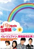 おバカちゃん注意報DVD-BOX5