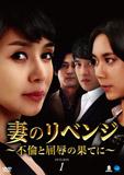 妻のリベンジ 〜不倫と屈辱の果てに〜DVD-BOX1