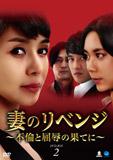 妻のリベンジ 〜不倫と屈辱の果てに〜DVD-BOX2