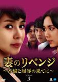 妻のリベンジ 〜不倫と屈辱の果てに〜DVD-BOX3