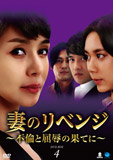 妻のリベンジ 〜不倫と屈辱の果てに〜DVD-BOX4