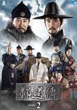 鄭道傳<チョン・ドジョン>DVD-BOX2