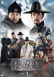 鄭道傳<チョン・ドジョン>DVD-BOX3