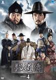 鄭道傳<チョン・ドジョン>DVD-BOX4