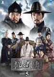 鄭道傳<チョン・ドジョン>DVD-BOX5