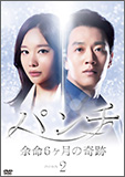 パンチ~余命6ヶ月の奇跡~DVD-BOX2