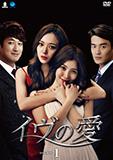 イヴの愛DVD-BOX1