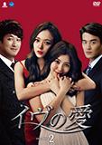 イヴの愛DVD-BOX2
