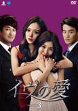 イヴの愛DVD-BOX3