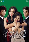 イヴの愛DVD-BOX5
