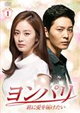 ヨンパリ~君に愛を届けたい~DVD-BOX1
