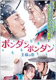 ポンダンポンダン 王様の恋DVD-BOX1