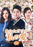あなただけが私の愛DVD-BOX4