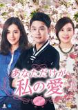 あなただけが私の愛DVD-BOX1