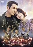 ファンタスティック~君がくれた奇跡~DVD-BOX1