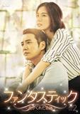 ファンタスティック~君がくれた奇跡~DVD-BOX2