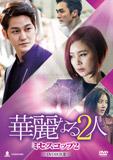 華麗なる2人-ミセスコップ2-DVD-BOX2