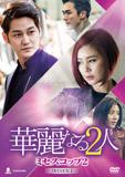 華麗なる2人-ミセスコップ2-DVD-BOX1