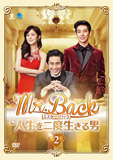 Mr.Back 〈ミスター・バック〉 ~人生を二度生きる男~DVD-BOX2