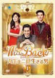 Mr.Back 〈ミスター・バック〉 ~人生を二度生きる男~DVD-BOX1