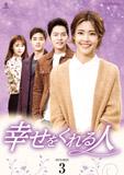 幸せをくれる人DVD-BOX3