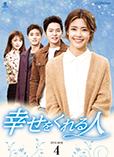 幸せをくれる人DVD-BOX4