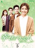 幸せをくれる人DVD-BOX5