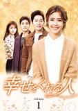 幸せをくれる人DVD-BOX1