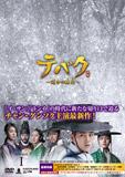 テバク~運命の瞬間(とき)~DVD-BOX1