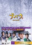 テバク~運命の瞬間(とき)~DVD-BOX2