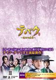 テバク~運命の瞬間(とき)~DVD-BOX3