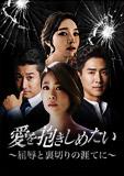 愛を抱きしめたい〜屈辱と裏切りの涯てに〜DVD-BOX1