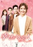 幸せをくれる人DVD-BOX2