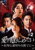 愛を抱きしめたい〜屈辱と裏切りの涯てに〜DVD-BOX2