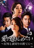 愛を抱きしめたい〜屈辱と裏切りの涯てに〜DVD-BOX3