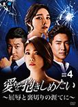 愛を抱きしめたい〜屈辱と裏切りの涯てに〜DVD-BOX4