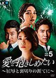 愛を抱きしめたい〜屈辱と裏切りの涯てに〜DVD-BOX5