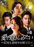 愛を抱きしめたい〜屈辱と裏切りの涯てに〜DVD-BOX6
