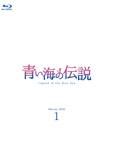 青い海の伝説DVD-BOX2