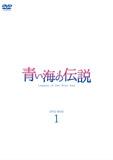 青い海の伝説DVD-BOX1