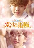 恋する指輪DVD-BOX1