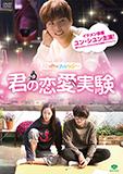 君の恋愛実験DVD-BOX1