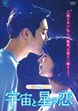 宇宙と星の恋DVD-BOX1