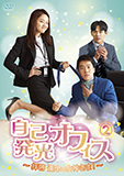 自己発光オフィス~拝啓 運命の女神さま!~DVD-BOX2
