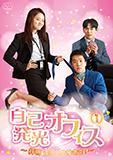 自己発光オフィス~拝啓 運命の女神さま!~DVD-BOX1