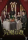 完璧な妻DVD-BOX2