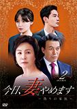 今日、妻やめます~偽りの家族~DVD-BOX2