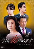 今日、妻やめます~偽りの家族~DVD-BOX3