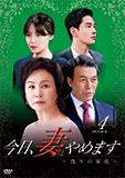 今日、妻やめます~偽りの家族~DVD-BOX4